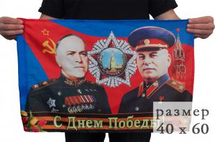 """Флаг Победы 1945 """"Жуков и Сталин"""""""