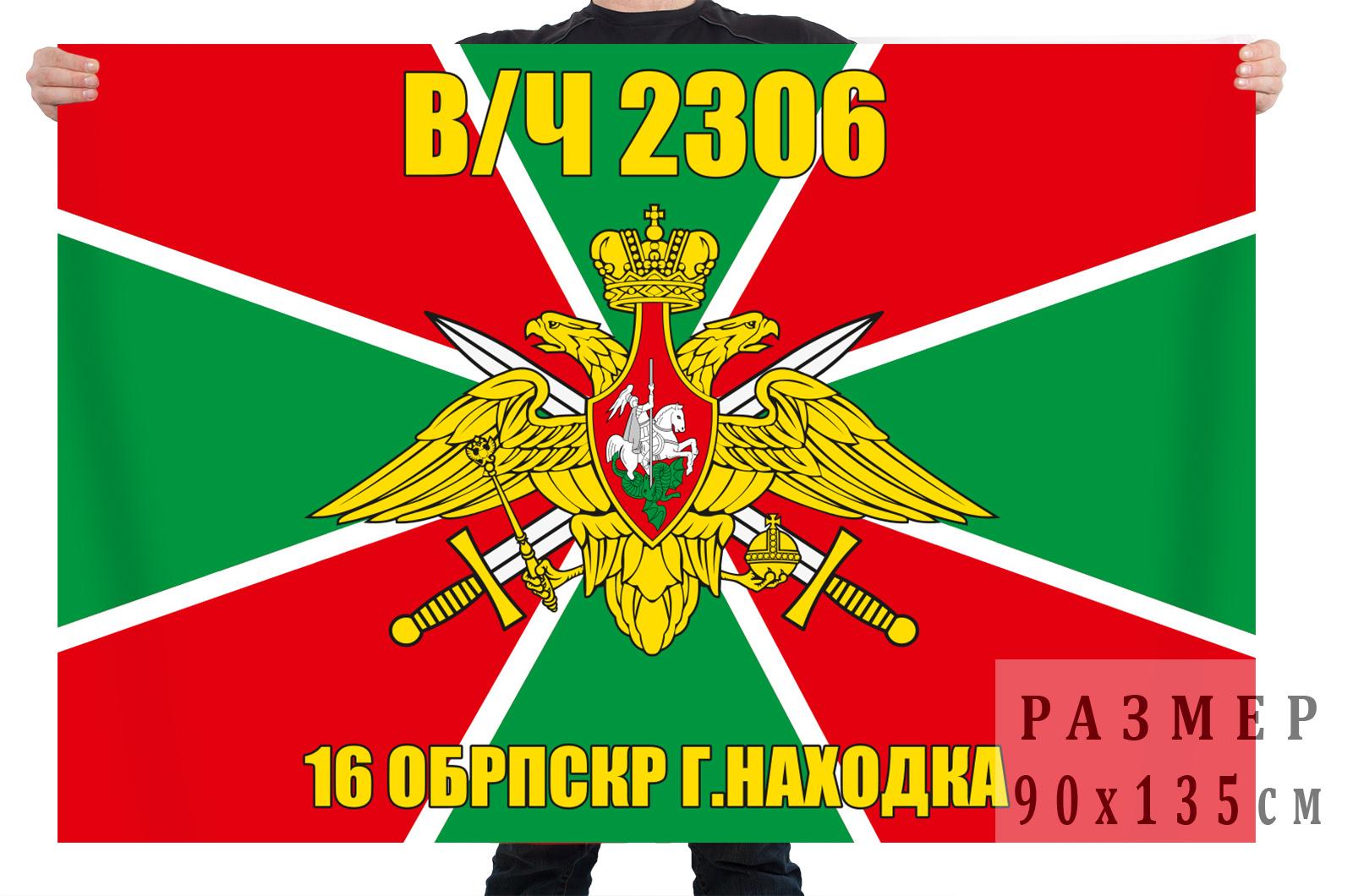 Купить большой флаг 16 ОБПСКР в/ч 2306 Находка по лучшей цене