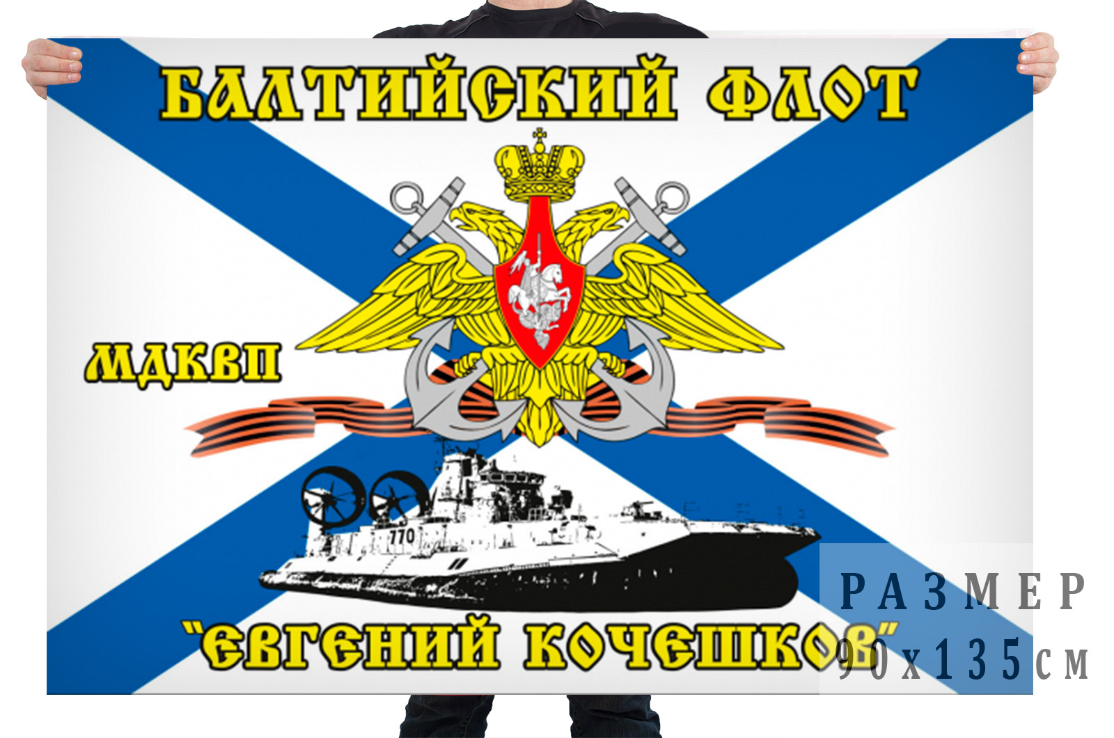 Флаг МДКВП «Евгений Кочешков»