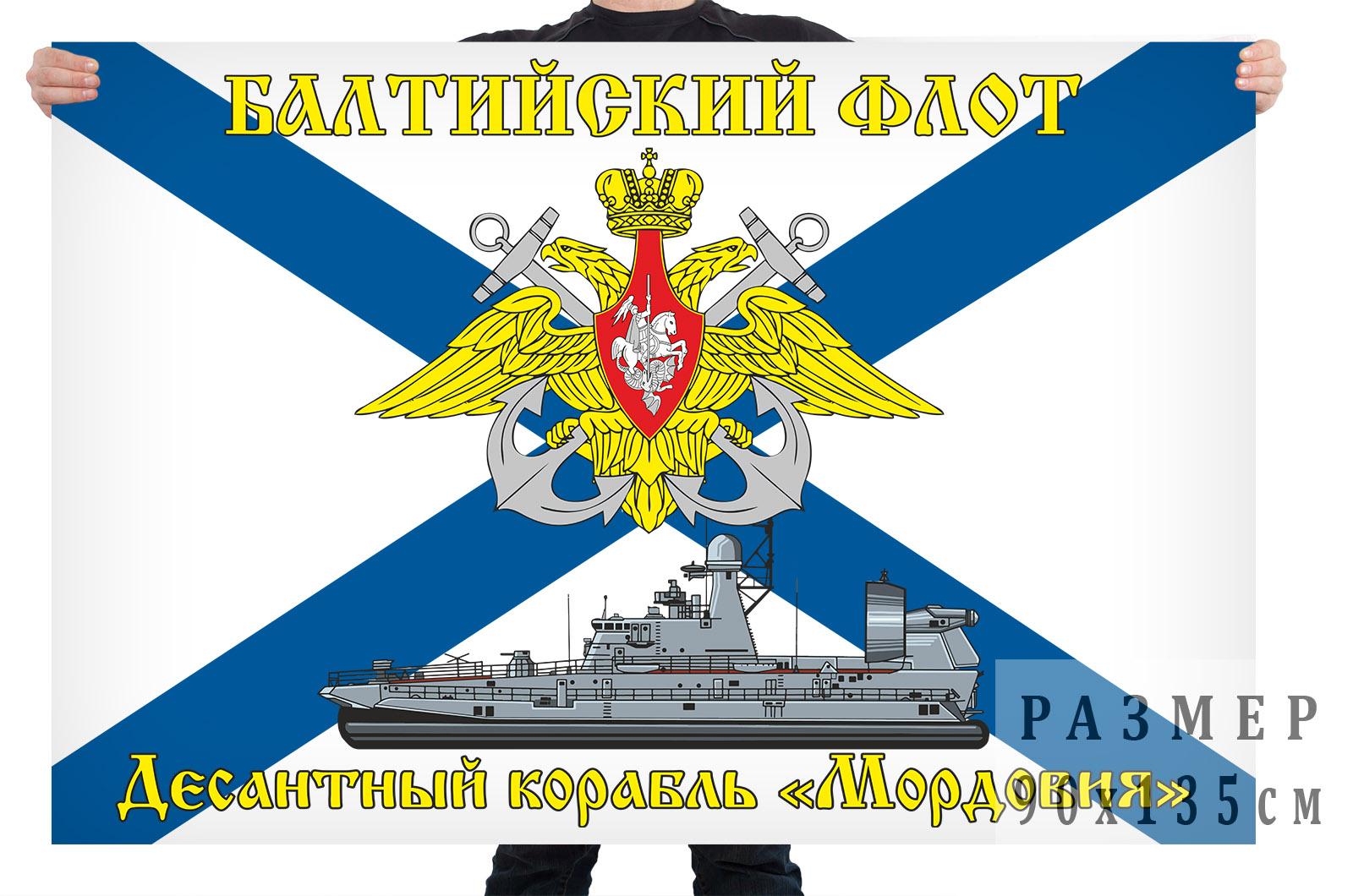 Флаг МДКВП «Мордовия»