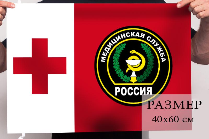 """Флаг """"Медицинская служба ВС России"""" 40x60 см"""