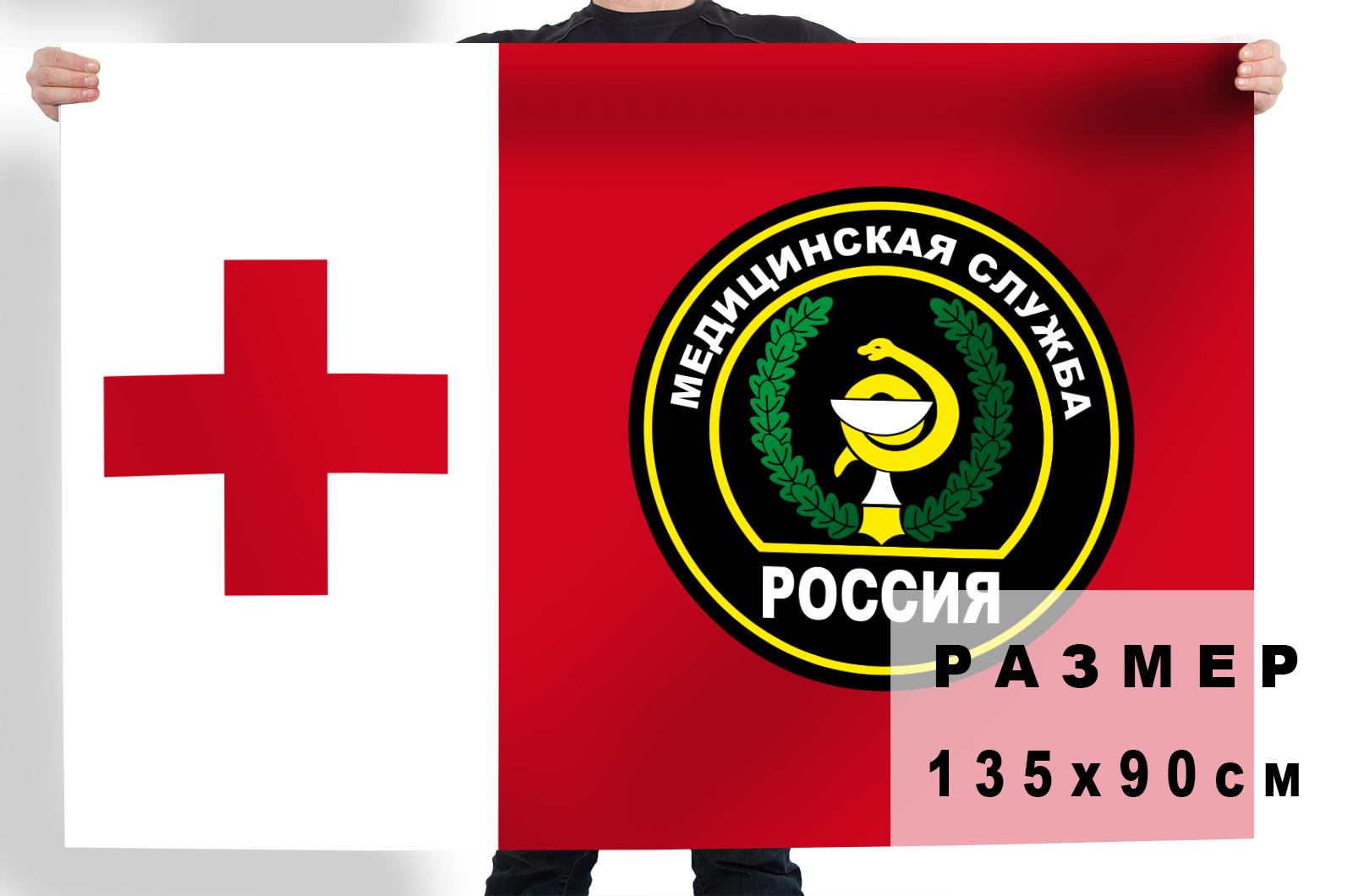 Заказать флаг Медицинской службы ВС РФ по привлекательной цене