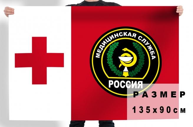 Флаг Медицинской службы ВС РФ
