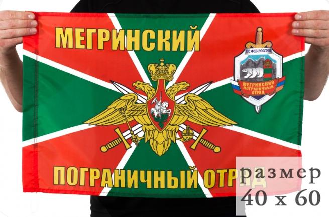 Флаг «Мегринский погранотряд» 40x60 см