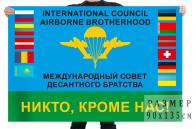 Флаг «Международный совет десантного братства»
