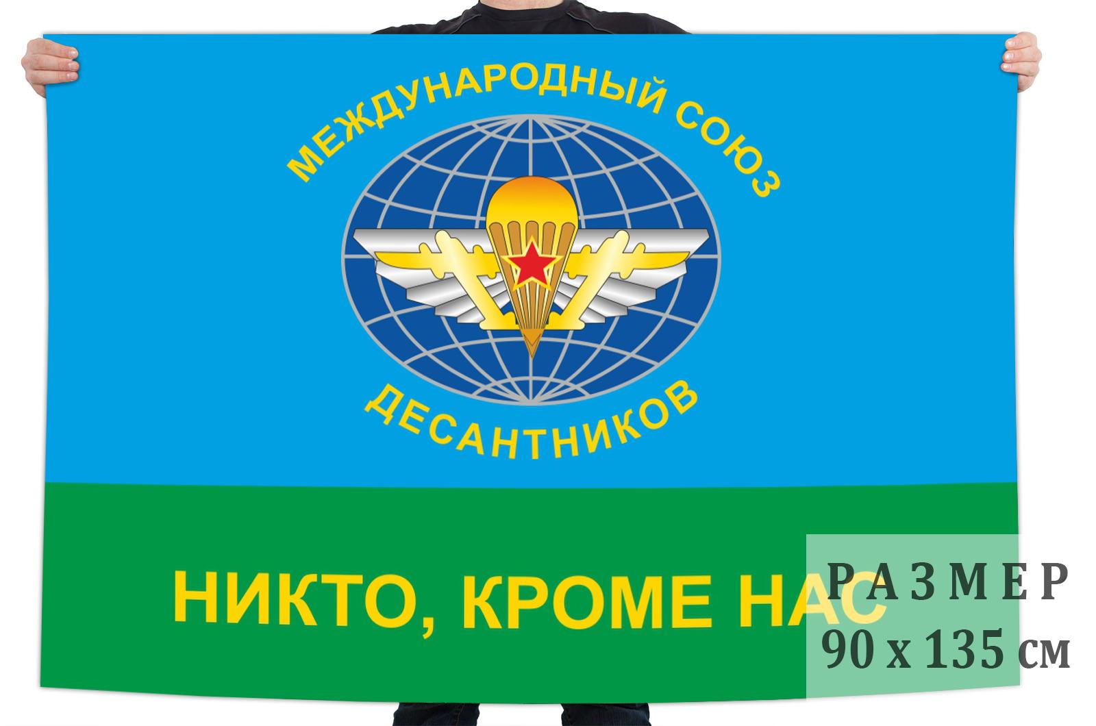 Купить флаг Международный союз десантников по лучшей цене