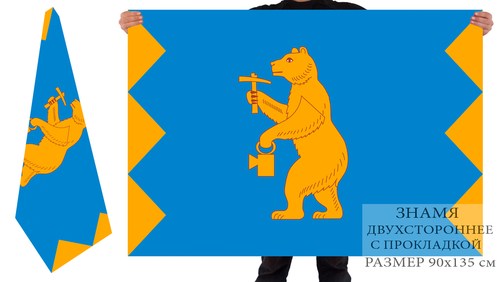 Флаги Башкортостана – город Межгорье