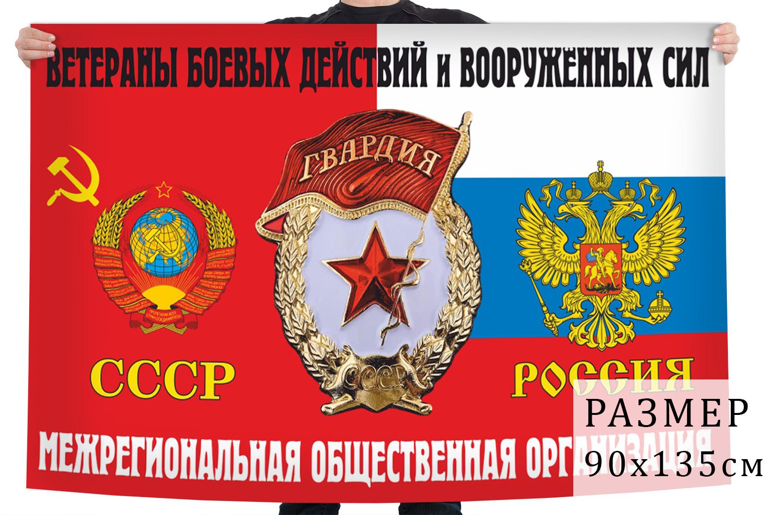 Флаг Межрегиональной ОО ВБД и ВС