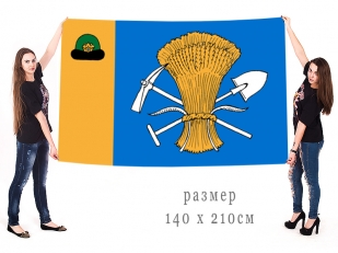 Большой флаг Милославского района