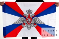 Флаг Министерства обороны 70x105 см