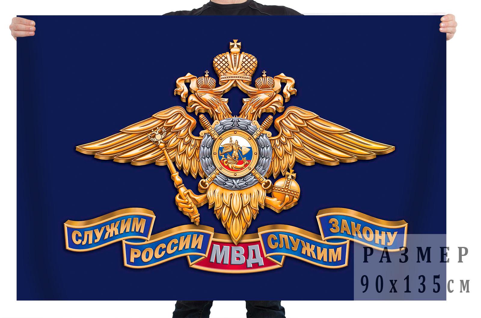 """Флаг """"Министерство Внутренних дел Российской Федерации"""""""