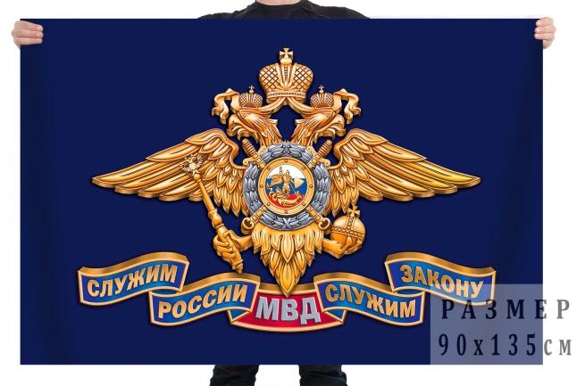 Флаг Министерство Внутренних дел Российской Федерации