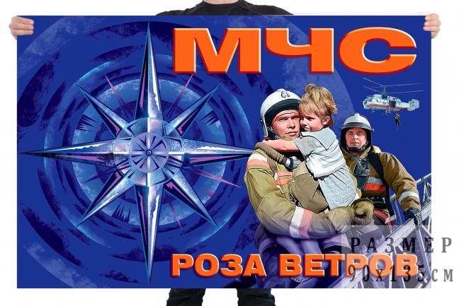 Флаг Министерство Чрезвычайных Ситуаций