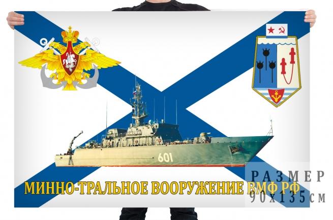 Флаг минно-тральное вооружение ВМФ