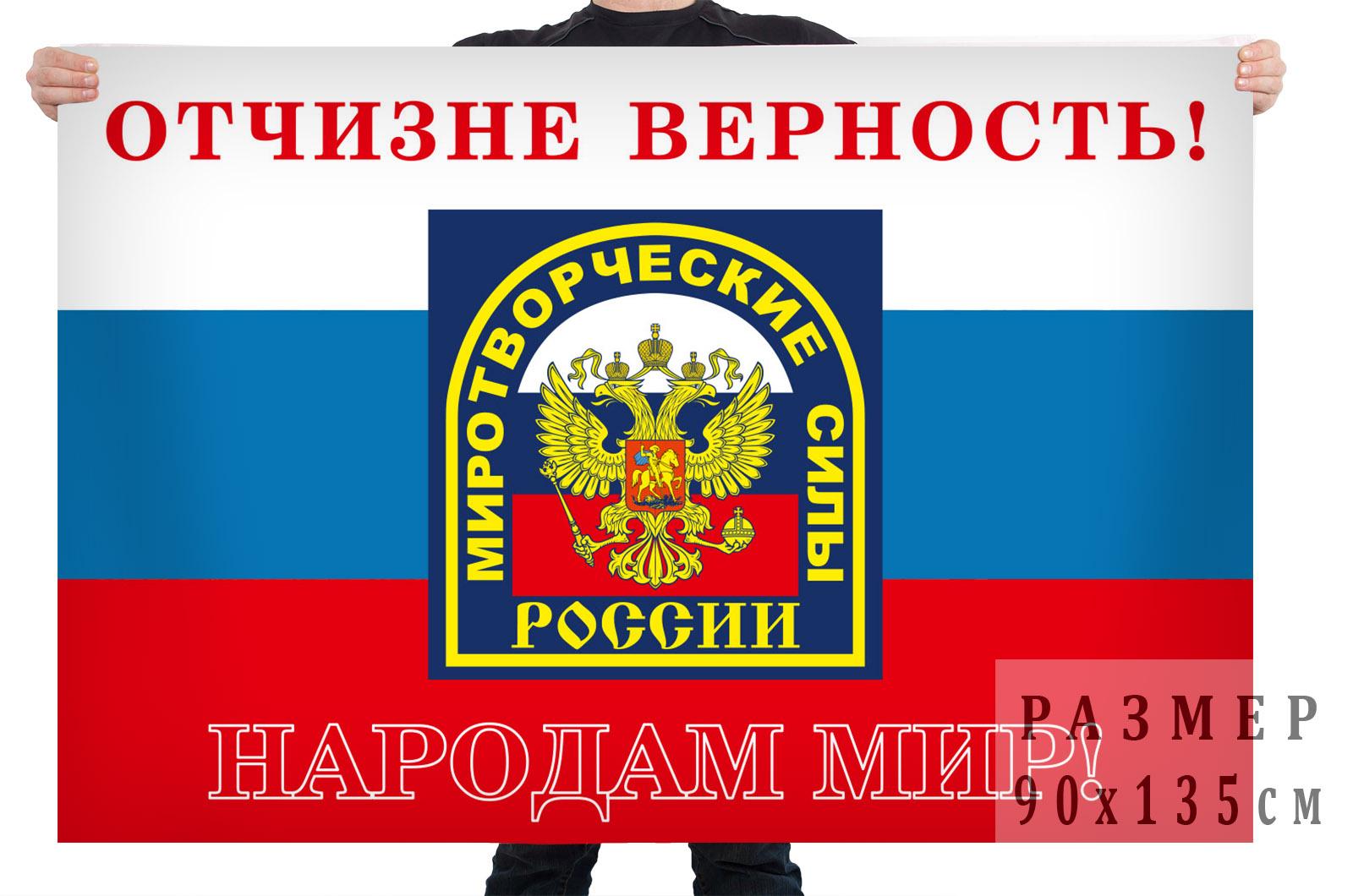 Флаг миротворческих сил Российской Федерации