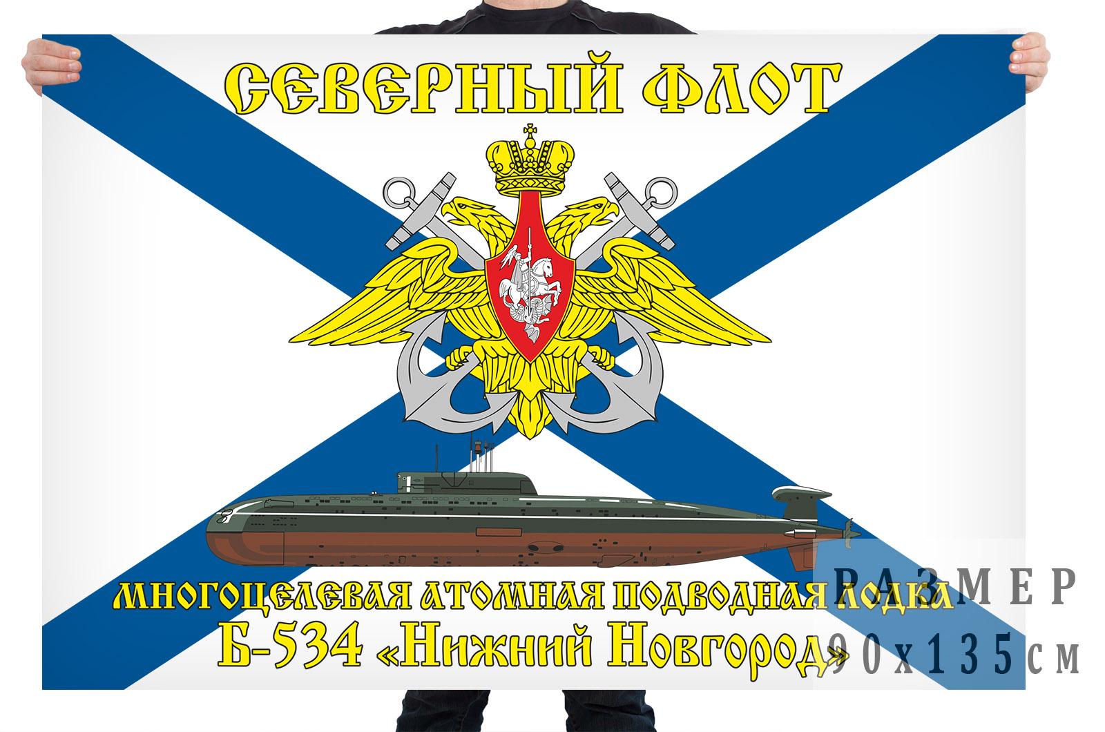 """Флаг многоцелевой атомной подводной лодки Б-534 """"Нижний Новгород"""""""