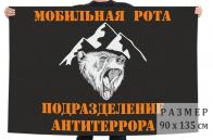"""Флаг """"Мобильная рота - Подразделение Антитеррора"""""""