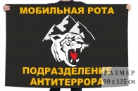 Флаг мобильная рота подразделение антитеррора