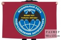 Флаг мобильной роты подразделения антитеррора