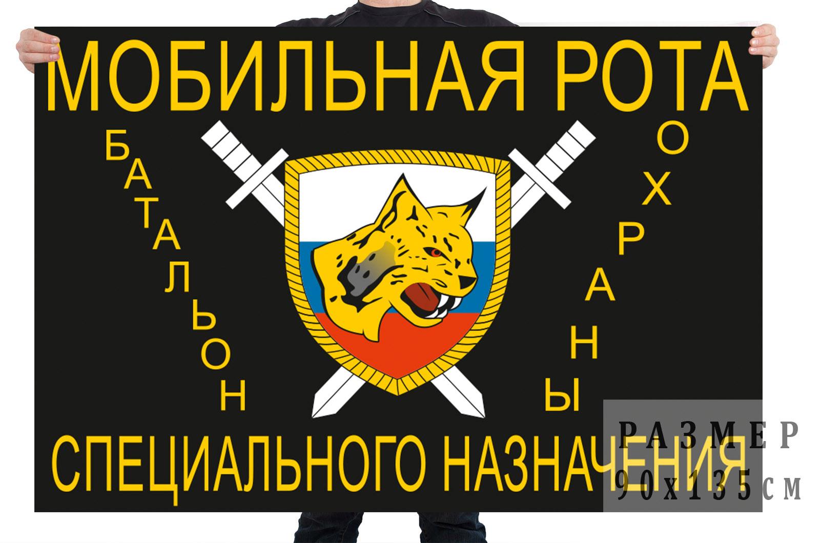 """Флаг мобильной роты специального назначения """"Рысь"""""""
