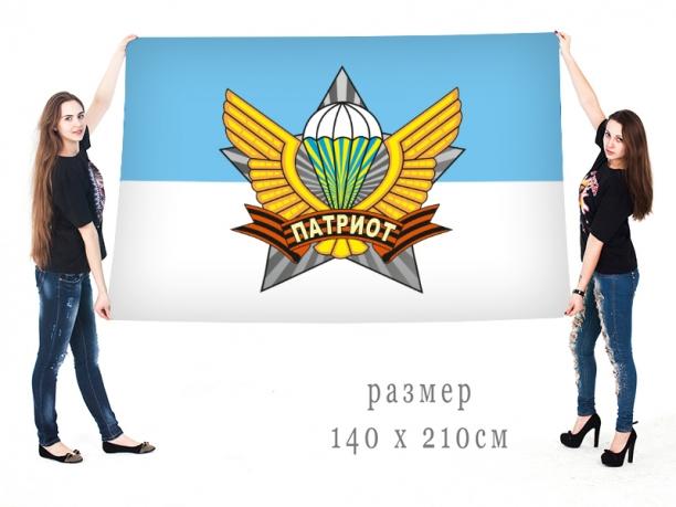 """Флаг молодёжной организации """"Патриот"""""""