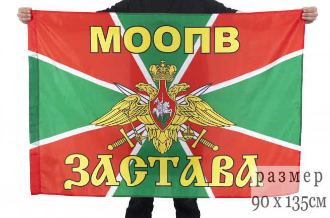 Флаг МООПВ «Застава»