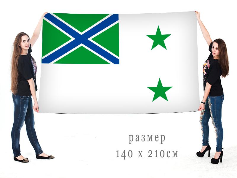 Флаг Морчастей Пограничных войск Российской Федерации