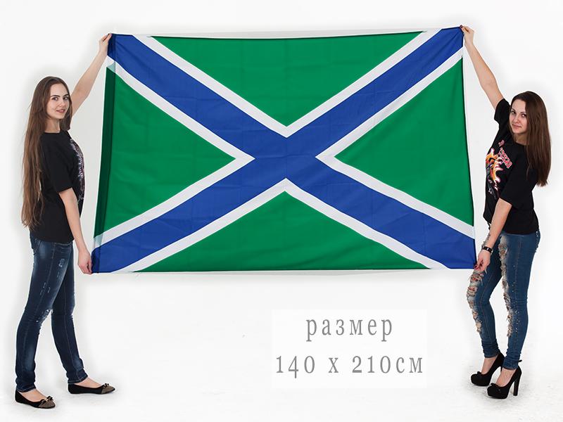 Флаг «Морчасти Погранвойск РФ» с доставкой в ваш город