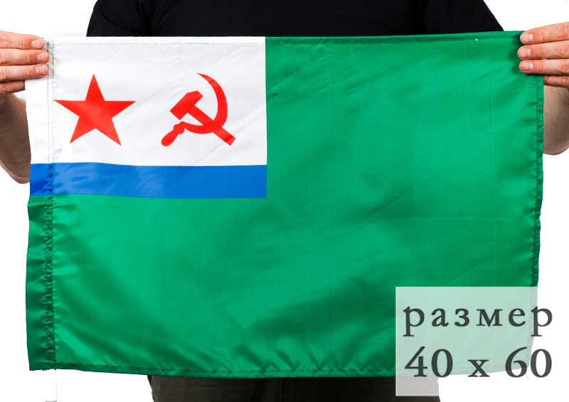 Флаг Морчастей Погранвойск СССР 40x60 см