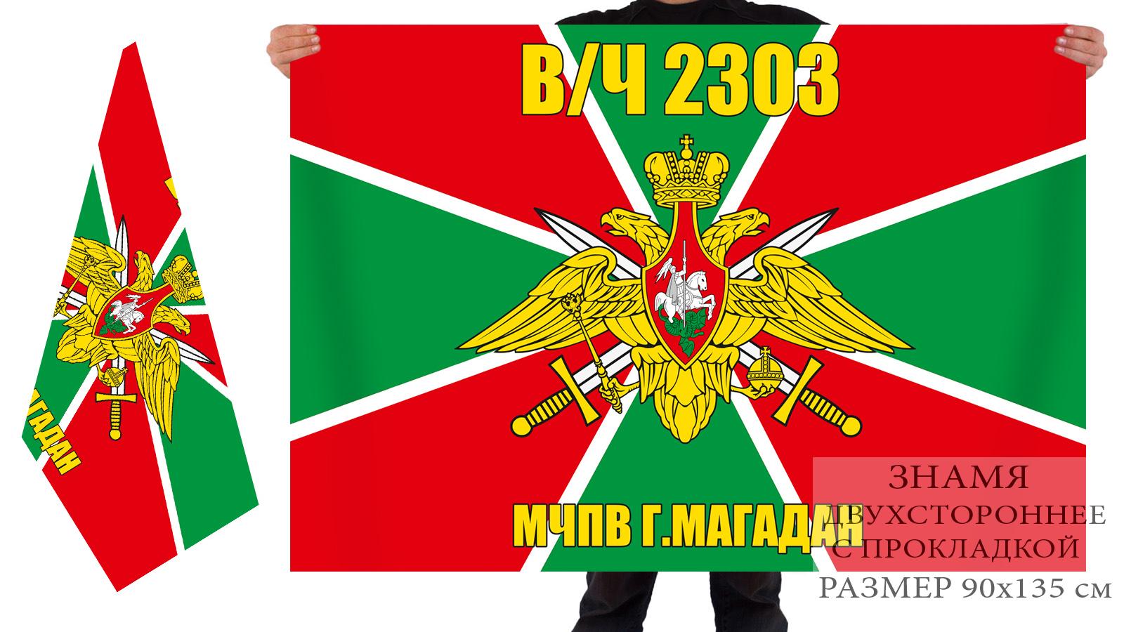 Купить флаг в/ч 2303, Магадан, МЧПВ