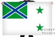 Флаг Морчасти Пограничных войск России