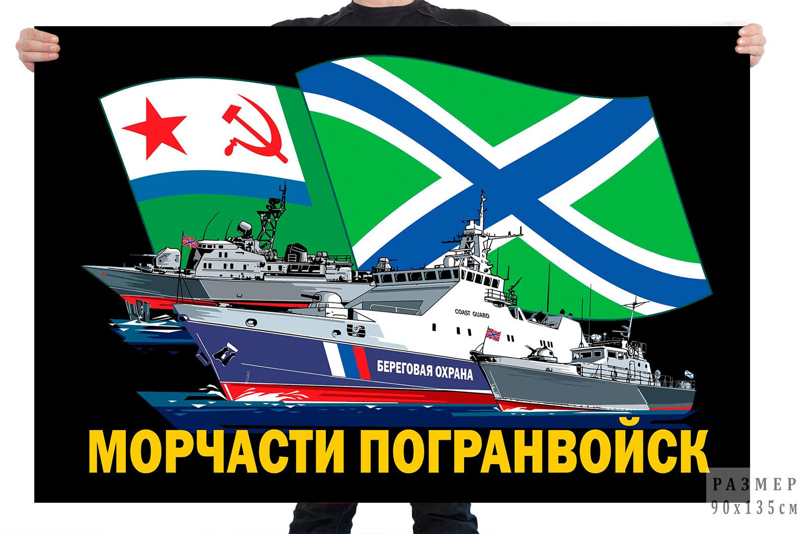 """Флаг """"Морчасти пограничных войск"""""""