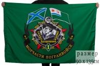 Флаг Морчасти пограничных войск