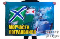 """Флаг """"Морчасти Погранвойск"""""""