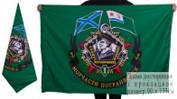 Флаг «Морчасти погранвойск»