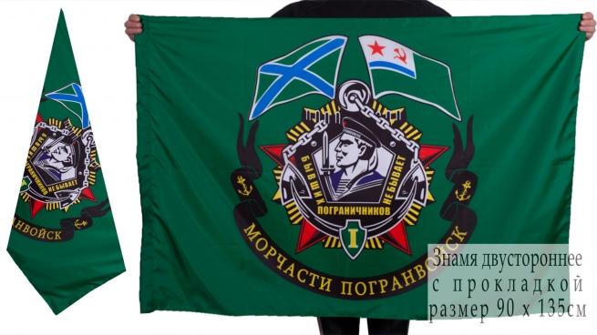 Двухсторонний флаг «Морчасти погранвойск»