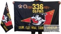 Флаг морпехов 336-ой гв. ОБрМП с девизом