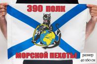 Флаг морпехов 390-го полка