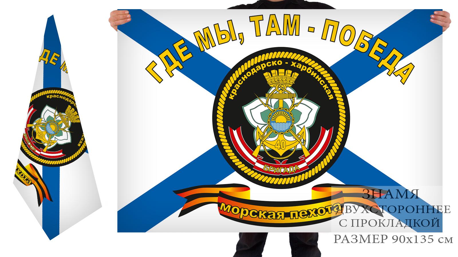 Флаг морпехов 40-ой Краснодарско-Харбинской бригады МП