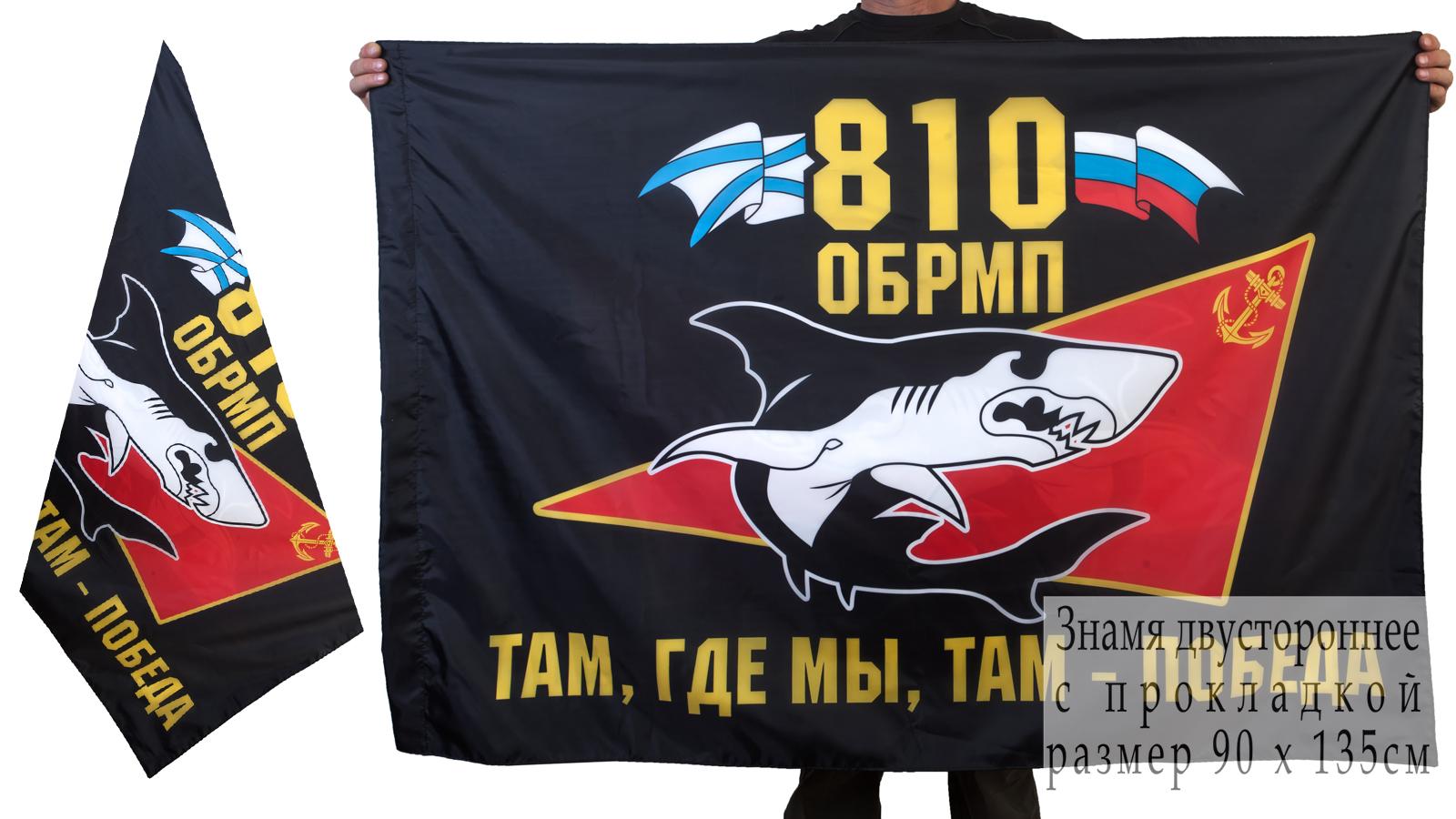 Флаг морпехов 810-ой ОБрМП с девизом