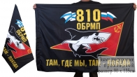 Флаг морпехов 810-ой ОБрМП