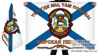 Флаг Морпехов Черноморского Флота