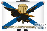 Флаг морпехов Десантно-штурмовая рота