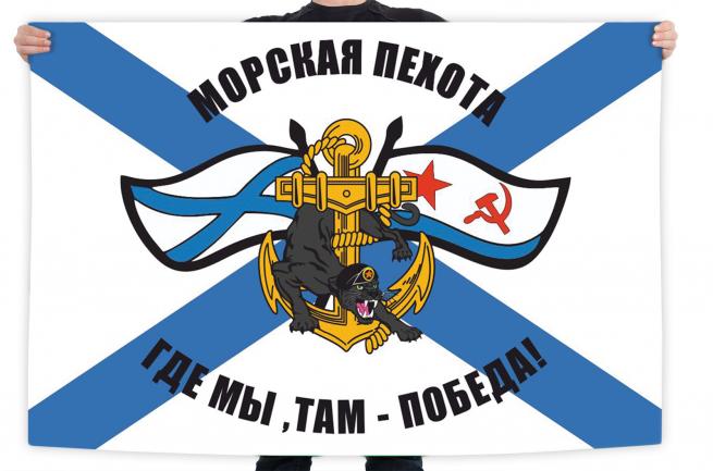 """Флаг морпехов """"Где мы, там - победа!"""""""