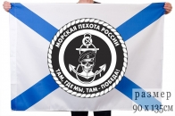 Флаг морпехов России