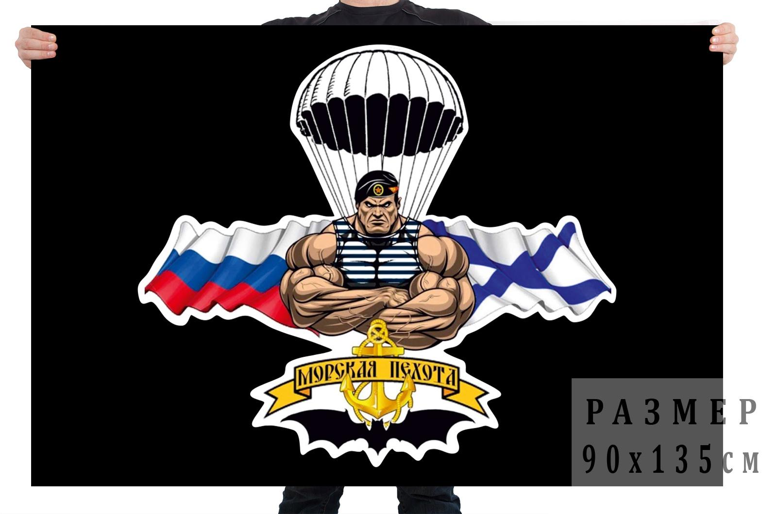 Флаг морпехов Российской Федерации