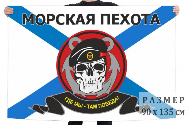 Флаг морпехов с черепом