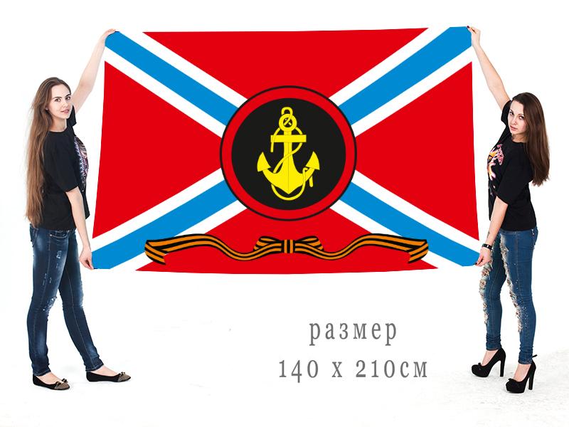 Большой флаг морпехов с георгиевской лентой