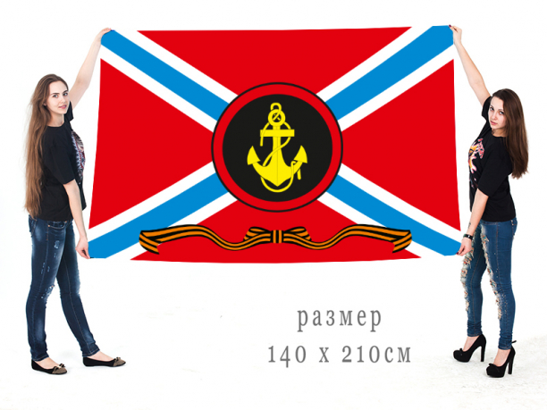 Флаг морпехов с георгиевской лентой