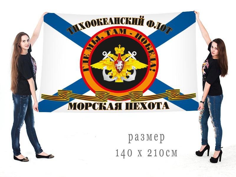 Большой флаг Морпехов Тихоокеанского флота – цена производителя